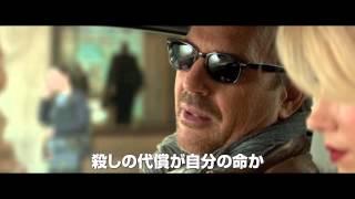 2014年6月21日(土)より公開のケヴィン・コスナー主演映画『ラストミッ...
