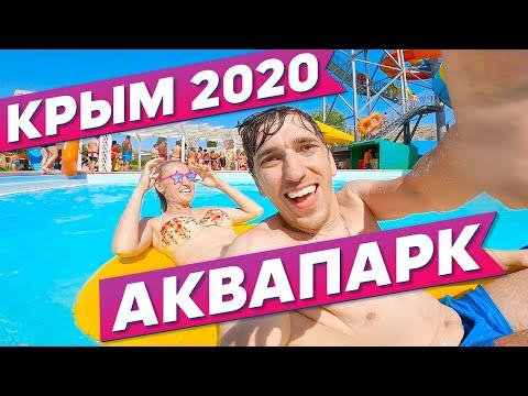 Аквапарк Судак Крым 2020   Сколько ДЕНЕГ нужно взять в Аквапарк  Цены в Крыму на развлечения