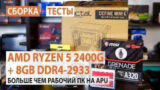 Збірка на AMD Ryzen 5 2400G + 8GB DDR4-2933: Більше ніж робочий ПК на APU