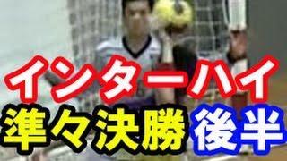 ハンドボール【藤代紫水 vs 駿台甲府★2】インターハイ準々決勝 高校総体2015 Handball Men's High School Championships Japan
