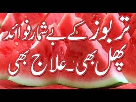 Tarbooz Ke Fawaid | Health Benefits of Watermelon in Urdu / Hindi