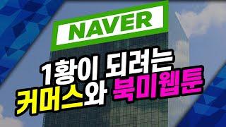 NAVER, 1황이 되려는 커머스와 북미웹툰 (애널리스트리포트.기업분석/20.07.09)