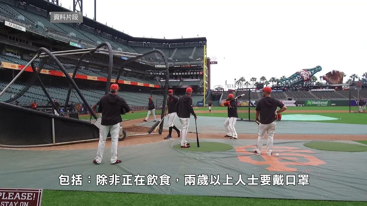 【三藩市】: 棒球主場球場新措施 容納新球季觀衆入場
