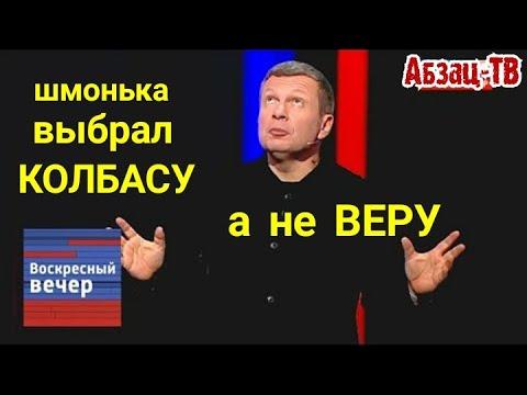 Вечерний Соловушка выбрал K0ЛБACУ, а не BEPУ свою Eвpeйскyю...
