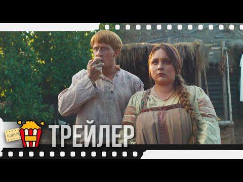ХОЛОП — Официальный трейлер   2019   Новые трейлеры