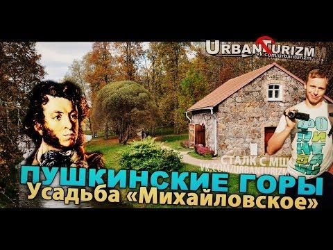 пушкинские горы секс знакомства