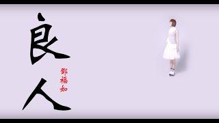 鄧福如(阿福) 良人  [Official Music Video]