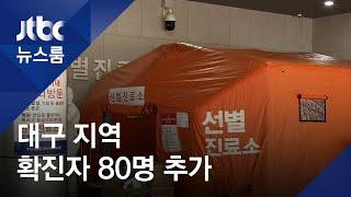 대구서만 하루 80명 확진자 추가…음압병상 포화 상태 / JTBC 뉴스룸