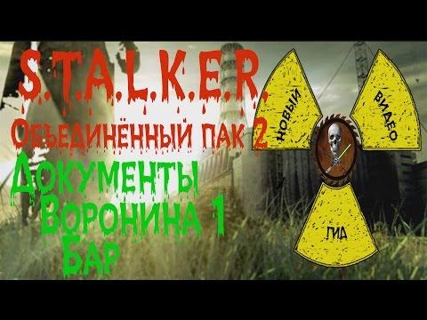 Прохождение игры сталкер оп 2 документы для воронина