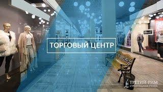 видео Презентация магазина для аренды в ТЦ
