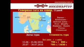 видео Автобусные туры по Европе из Москвы и Петербурга без ночных переездов и с отдыхом на море