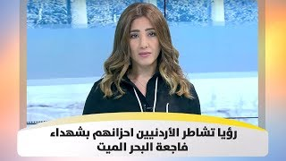 رؤيا تشاطر الأردنيين احزانهم بشهداء فاجعة البحر الميت