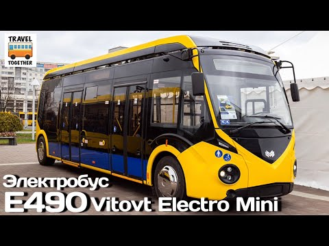 Новинка! Электробус E490