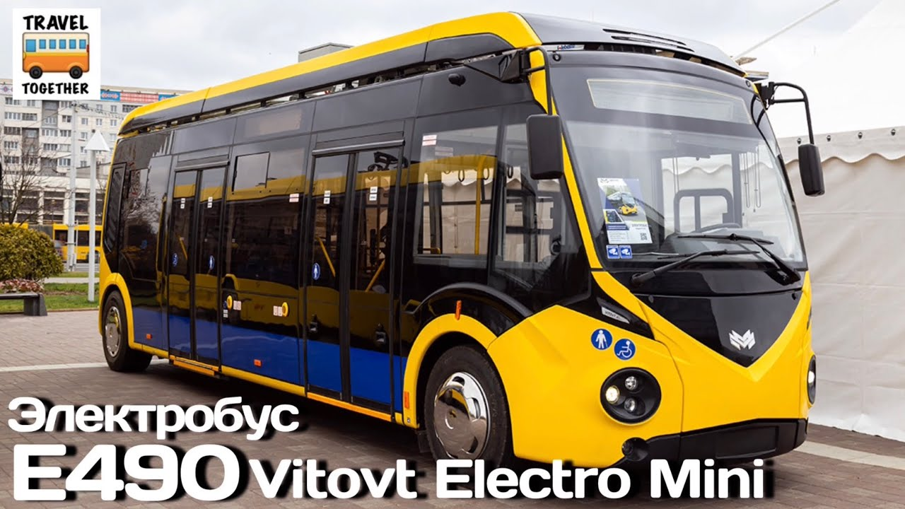 "Новинка! Электробус E490 ""Vitovt Electro Mini"" 