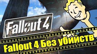 Fallout 4 Прошли без убийств - Вот так новость Fallout 4 без единого убийства