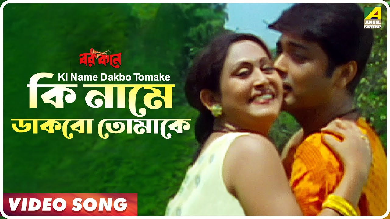 Download Ki Name Dakbo Tomake | Barkane | Bengali Movie Song | Prosenjit, Indrani Halder