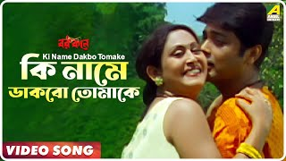 Ki Name Dakbo Tomake | Borkane | Bengali Movie Song | Prosenjit, Indrani Halder