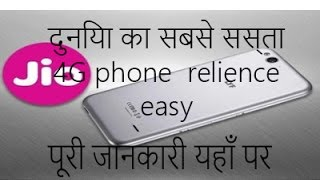 Jio LYF Easy | Cheapest VoLTE 4G | Price 1000 Rs
