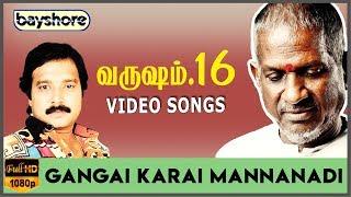 Gangai Karai Mannanadi - Varusham Padhinaaru | Karthik | Kushboo | Ilaiyaraaja