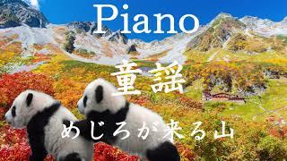 Piano 童謡   めじろが来る山