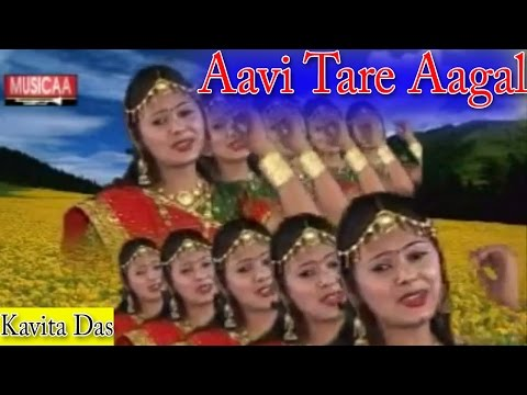 New Gujarati Garba Song | Kavita Das Gujarati Garba 2016 |Aavi Tare Aagal