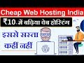 Cheap Web Hosting | Cheap Wordpress Hosting India In Hindi