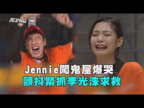 Jennie闖鬼屋爆哭  顫抖緊抓李光洙求救