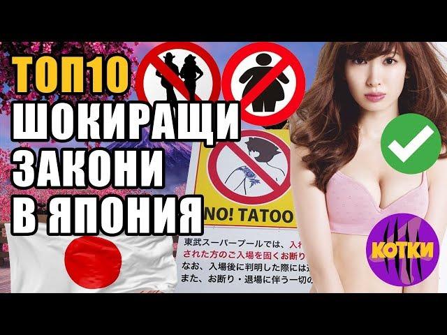 Toп 10 Шокиращи забрани в Япония