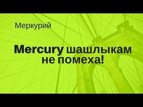 Меркурий шашлыкам не помеха Наоборот