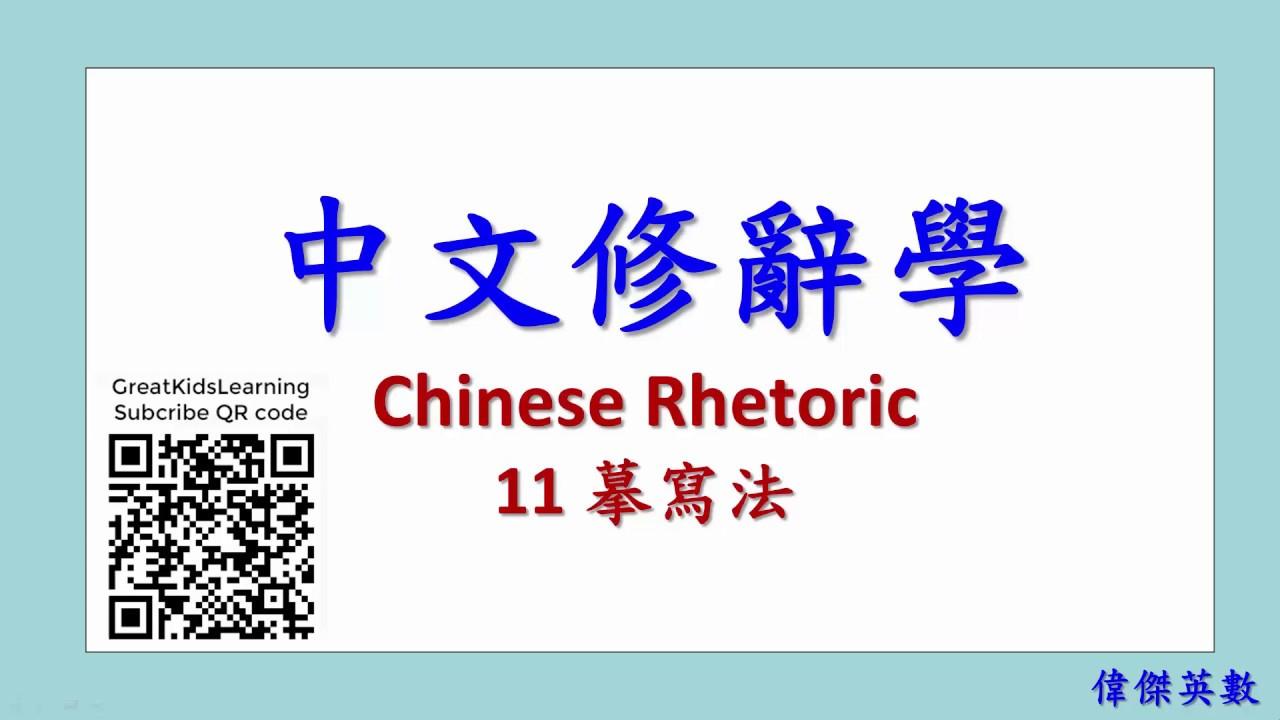 中文修辭學 11 摹寫法 (Chinese Rhetoric) - YouTube