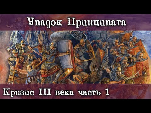 Как наступил Кризис III века. Упадок Принципата
