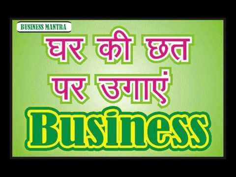 Business Mantra : छत पर करें बेस्ट बिजनेस BEST BUSINESS IDEAS