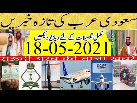 Updated Saudi News Today(18-05-2021)Saudi Arabia Open International Flights India-PK to Saudi Flight