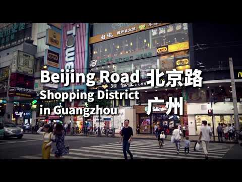 Beijing Road Shopping District in Guangzhou | 広州 北京路