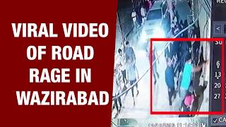 Viral Video of road rage in Wazirabad | NewsX