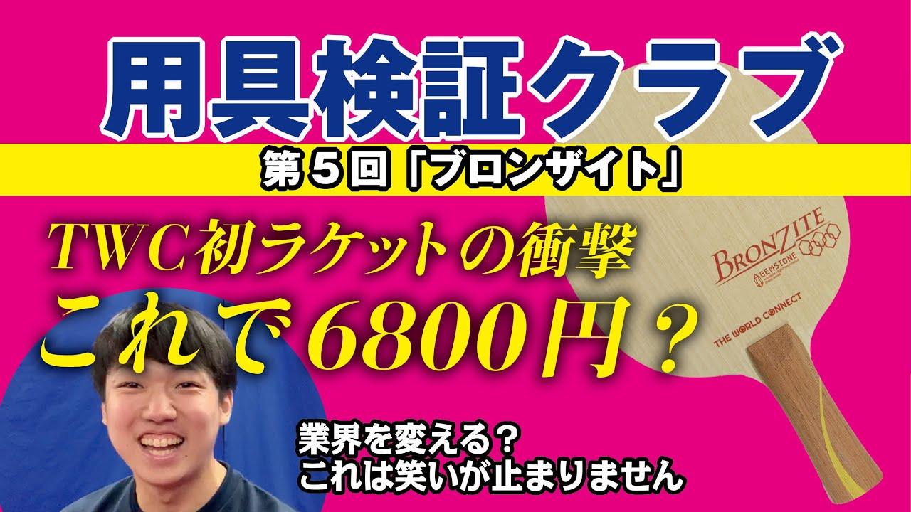 【卓球グッズWEB】これで本当に6800円?TWCのブロンザイトに一同衝撃!【用具検証クラブvol.5】