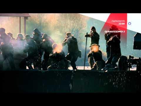 ΟΙ ΑΝΑΛΩΣΙΜΟΙ 2 (THE EXPENDABLES 2) - trailer 2