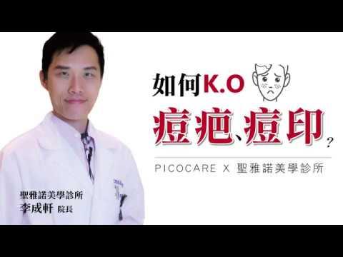 【PICOCARE 皮秒雷射】如何K.O 痘疤,痘印? @ 聖雅諾美學診所-李成軒醫師 - YouTube