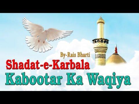 Kabootar Ka Waqiya | Karbala | Shahadat | Rais Bharti | Pyare Hussain | Qawwali Muqabla