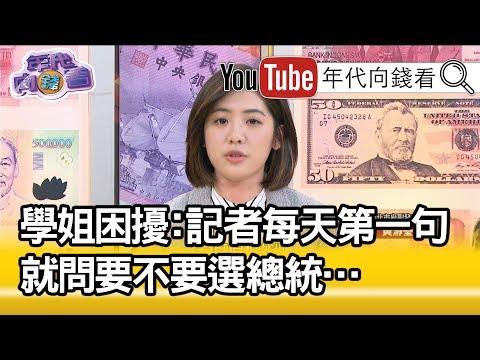 精華片段》黃瀞瑩:大家通常都把柯市長放在其中一個選項之一…【年代向錢看】