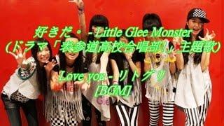2015年9月23日にリリースしましたLittle Glee Monster(リトグリ)の4枚...