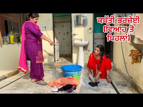 ਕਪੱਤੀ ਭਰਜੇਈ ( Kapati bharjaayi ) ਵਿਆਹ ਤੋ ਪਿਹਲਾਂ ਦੇਖੋ ਕੀ ਹੋਈਆ ) Real Story | punjabi short movie 2021