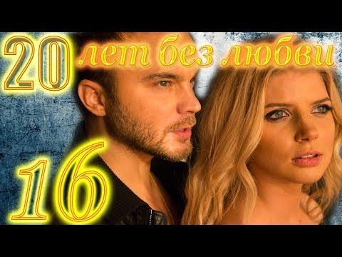20 лет без любви 9 серия 20 лет без любви смотреть онлайн
