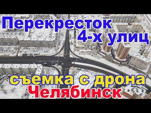 Перекресток 4-х улиц в Челябинске!