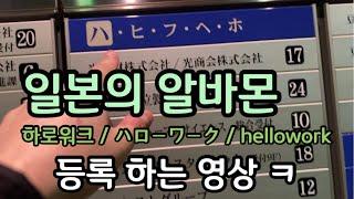 일본 취업 구인구직 센터 접수 영상  / Hello w…