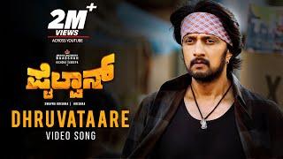 Pailwaan Kannada movie Dhruvataare Lyrical Song Starring  Kichcha Sudeepa, Suniel Shetty