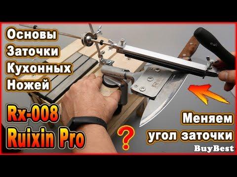 Заточка кухонных ножей Ruixin Pro rx-008 �� Как правильно заточить домашний нож / Меняем угол заточки