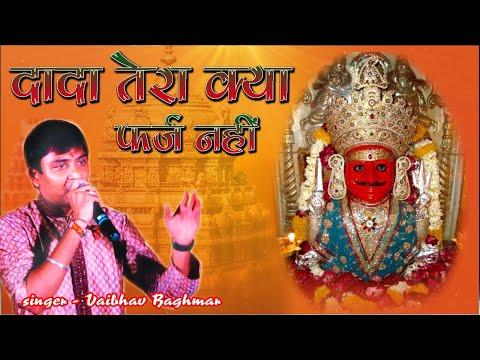 लेटेस्ट  Nakoda Bhairav Dev  भजन  -वैभव  बागमार  - 2017 New Jain Songs -DadaTera Kya Farz Nahi