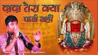 DadaTera Kya Farz Nahi    Nakoda Bhairav Dev   वैभव  बागमार  Jain Bhajan   Jain Guru Ganesh    SAV