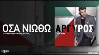 Κωνσταντίνος Αργυρός - Όσα Νιώθω στίχοι | lyrics
